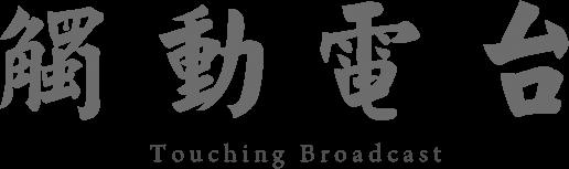觸動播客 Touching Podcast